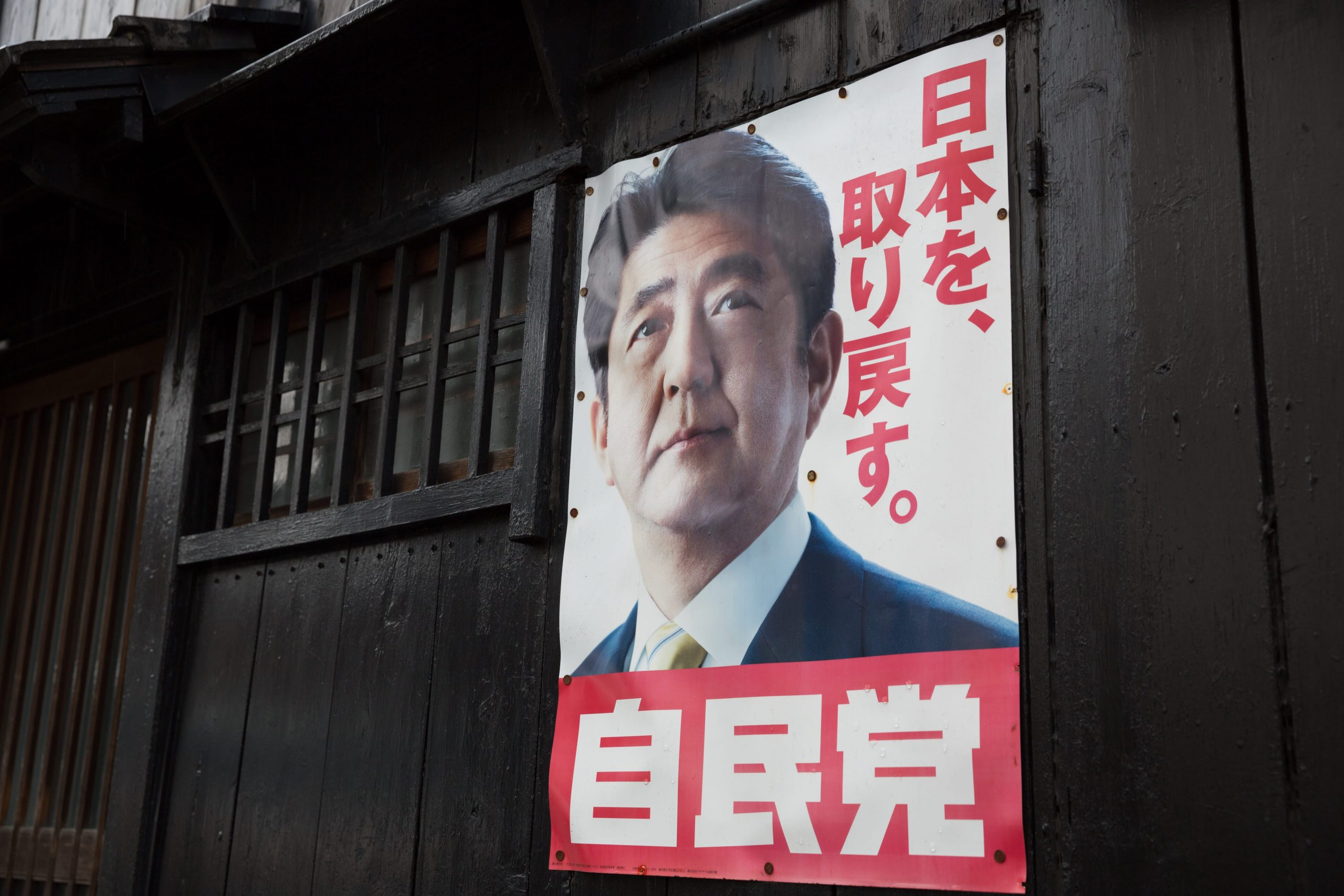 Abe election poster